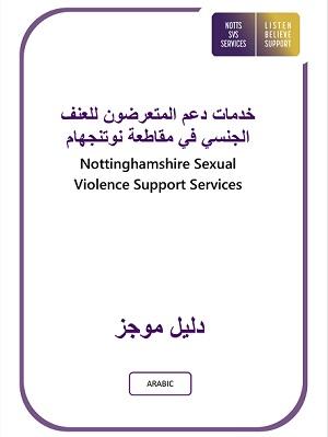 Arabic-Guide-to-Service