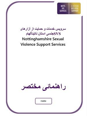 Farsi-Guide-to-Service